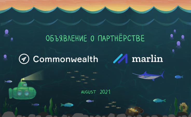 Marlin партнерится с Commonwealth Labs для развития децентрализованного комьюнити
