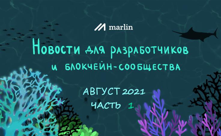 Промежуточный отчет за первую половину августа 2021го для разработчиков и комьюнити Marlin