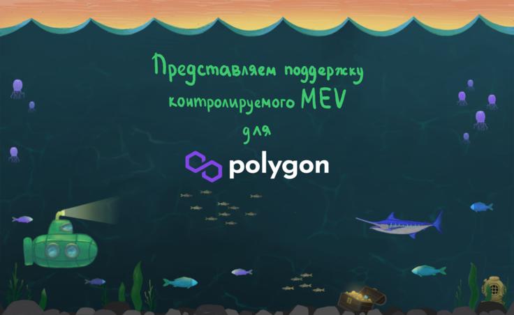 Представляем поддержку контролируемого MEV для Polygon